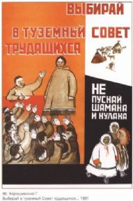 Vintage Russian poster - Choose a native Council worker